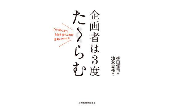 書籍『企画者は3度たくらむ』発刊!