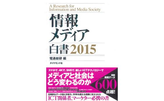 電通総研『情報メディア白書2015』刊行