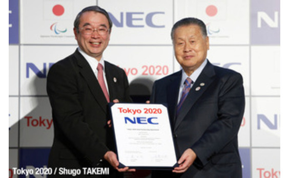 NEC  東京オリンピック・パラリンピック  4社目の「ゴールドパートナー」に決定