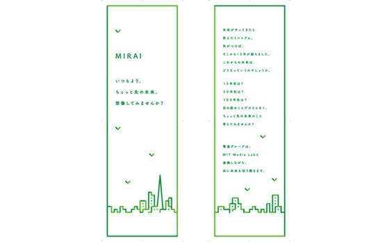 電通本社ロビー、MITメディアラボと協働したTokyo Mirai Ideathonをフィーチャー