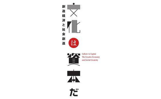 企業メセナ協議会が3月7・8日に大阪で国際会議  テーマは「―文化は資本だ―創造経済と社会創造」