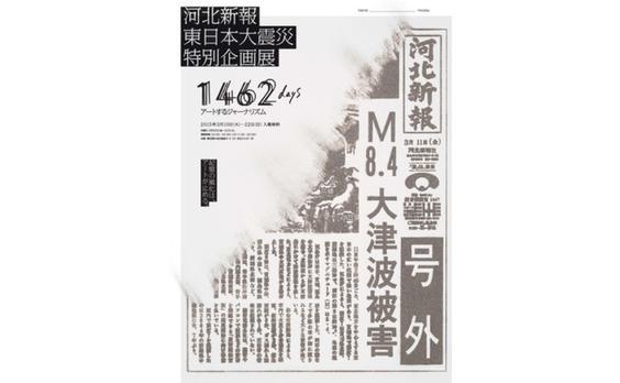 「河北新報社 東日本大震災特別企画展 1462 days  アートするジャーナリズム」開催