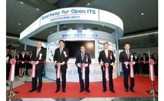 国土交通省 「ITS世界会議 東京2013」で展示コーナー設置