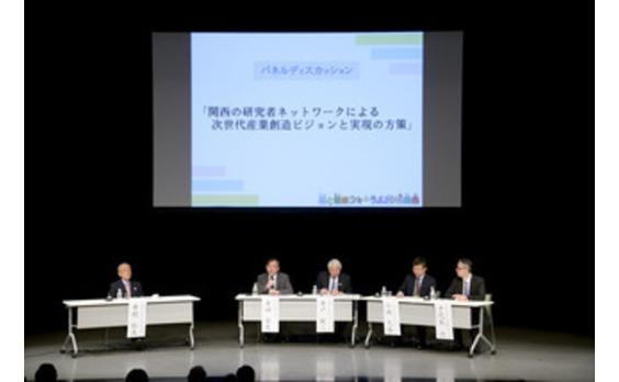 明日の健康社会とそれを支える次世代産業を創造する「医と健康フォーラム2015関西」 を大阪で開催