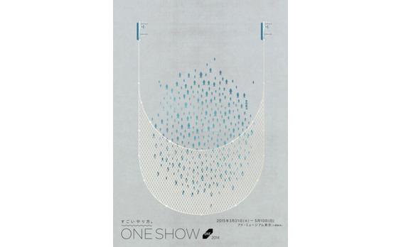アド・ミュージアム東京で 「すごいやり方。ONE SHOW 2014」展