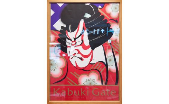 成田国際空港   日本を離れる前に 「Kabuki」に触れてもらおう!
