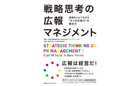 企業広報戦略研究所が 『戦略思考の広報マネジメント』を出版