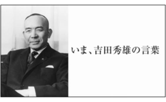 電通を育てた広告の鬼、 吉田秀雄の肉声を公開 ~吉田秀雄記念事業財団50周年を記念し