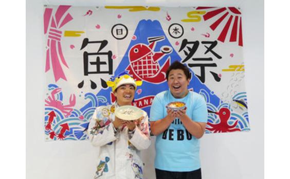 「日本魚祭り」SAKANA  JAPAN 開催