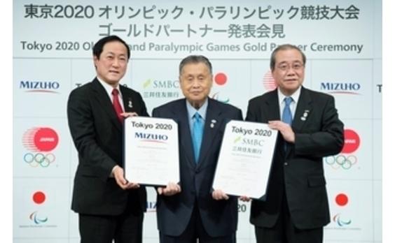 みずほと三井住友   2行共存で、東京2020のゴールドパートナーに