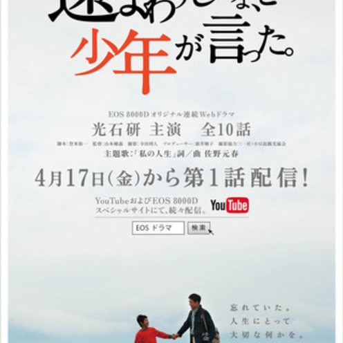 オリジナル連続Webドラマ 「遠まわりしようよ、と少年が言った。」完成! -キヤノンEOS 8000Dスペシャルサイトと YouTubeで順次配信-