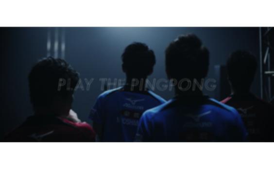 卓球日本代表が、卓球台で音楽を奏でる!  PLAY THE PINGPONG