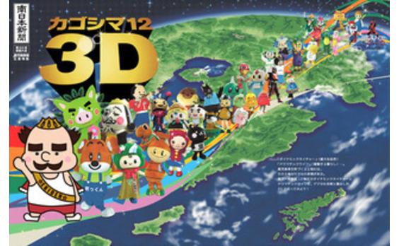 南日本新聞社が新聞大会を記念して広告特集「カゴシマ12 3D」