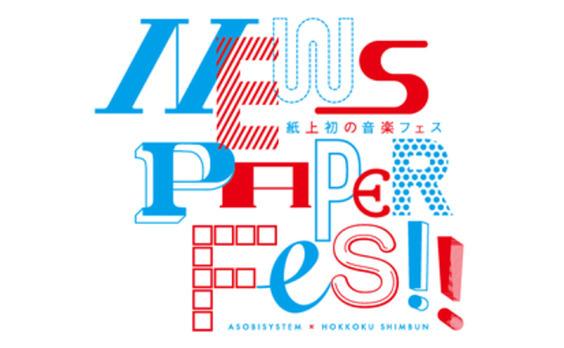 新聞史上初!新聞紙面で開催する音楽フェスティバル「NEWSPAPER FES!!」を5月20日から開催