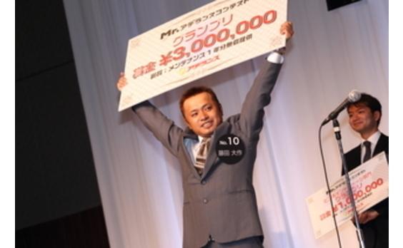 Mr.アデランスコンテスト グランプリ発表会