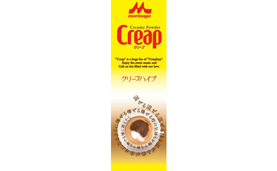"""Creap × クリープハイプ   """"愛のプロジェクト""""が拡散中!"""