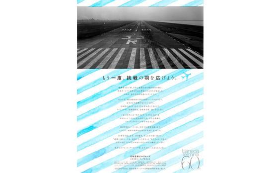 羽田空港ターミナル60周年展 国内最大級の空港写真展を開催