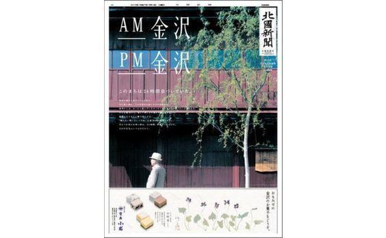 2紙が金沢の伝統と創造性をモチーフに広告企画を実施 ~全広連大会に合わせて~