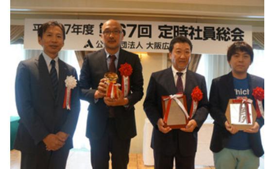 第58回「大阪広告協会賞」、第48回「やってみなはれ佐治敬三賞」贈賞式