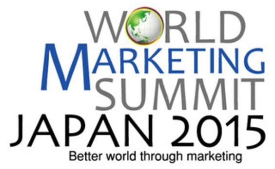 「ワールド・マーケティング・サミット・ジャパン2015」  10月に東京で開催