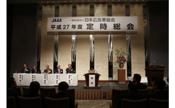 日本広告業協会(JAAA)が定時総会開く