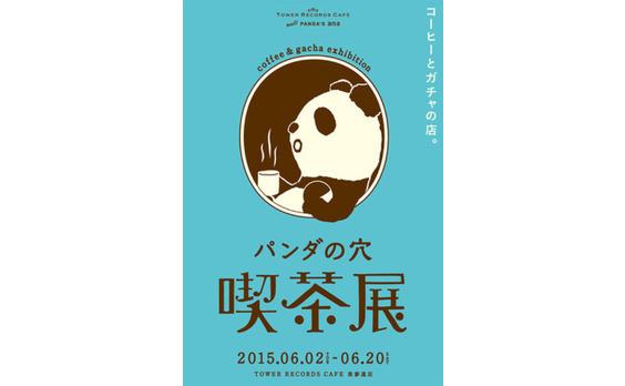 """表参道で""""コーヒーとガチャの店"""" 「パンダの穴 喫茶展」開催中"""