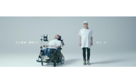 アイスバケツチャレンジから1年。 ALS患者の広告プランナーがCMを企画、出演