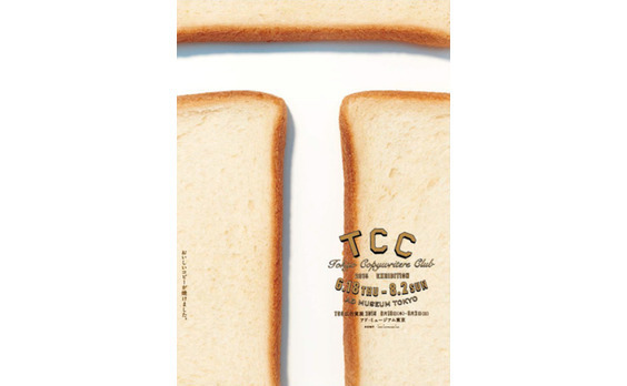 「おいしいコピーが焼けました。TCC広告賞展2015」開催