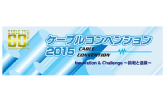 業界のビッグイベント   「ケーブルコンベンション2015」開催