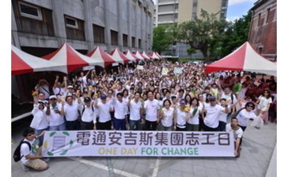 電通イージス・ネットワーク「One Day for Change」