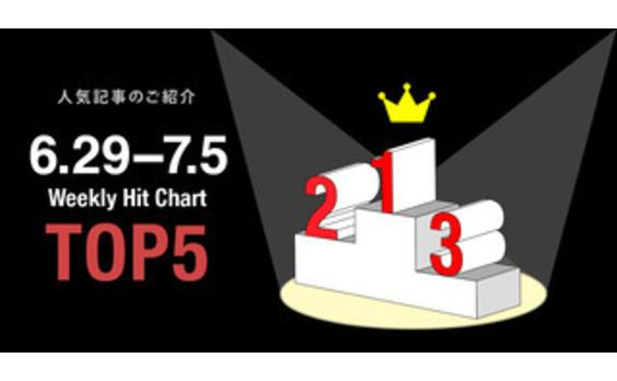 【人気記事TOP5】6月29日~7月5日