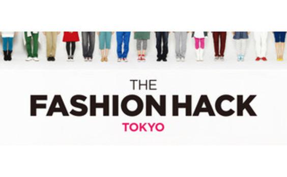ファッションを楽しむ新サービスの開発を競おう 「THE FASHION HACK TOKYO」参加者募集