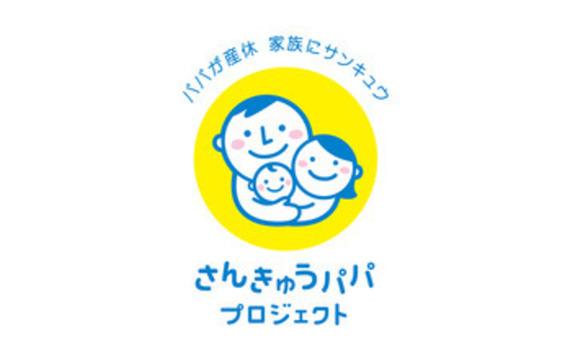夫の家事育児時間 が第2子以降の出生割合に影響 ~「さんきゅうパパプロジェクト」キックオフシンポジウム