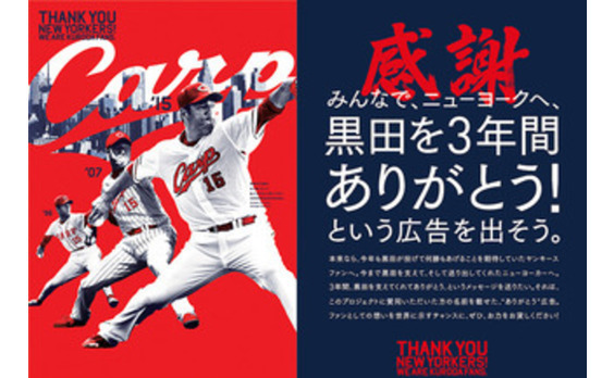 """THANK YOU, NEW YORKERS!