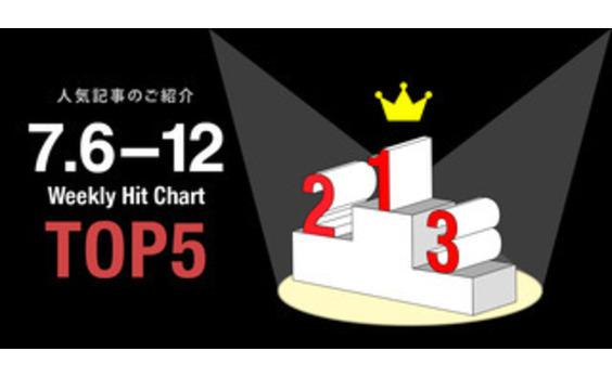 【人気記事TOP5】7月6日~12日