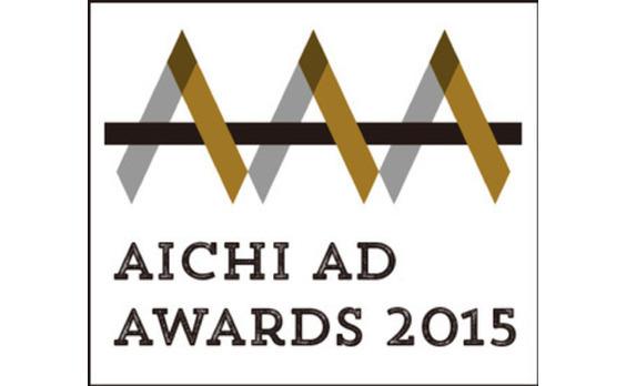 新広告賞「AICHI AD AWORD 2015」 入賞作が出そろう
