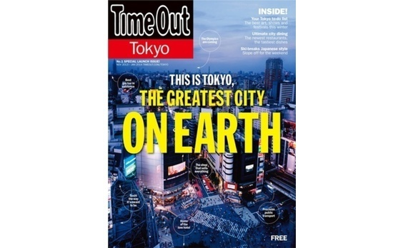 『Time Out(タイムアウト)東京マガジン』10月29日、創刊