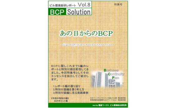 電通ワークスのビル環境総研がレポート第8弾「あの日からのBCP」をリリース