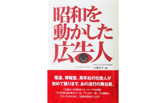 『昭和を動かした広告人』発売