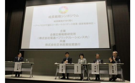 アベノミクスの第三の矢 日本経済と企業の方向についてシンポジウム開催 「成長戦略が切り開く——アベノミクスで進むコーポレートガバナンス改革、国家戦略特区——」