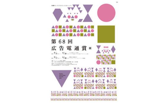 アド・ミュージアム東京で第68回「広告電通賞展」開催
