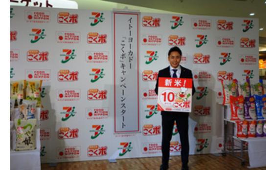 フェンシングの太田選手が食料自給率アップに挑戦!~イトーヨーカドーで「こくポ」キャンペーンPRイベント