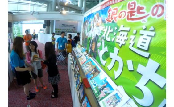香港発★帯広が「漫画」で観光誘致、香港ブックフェア