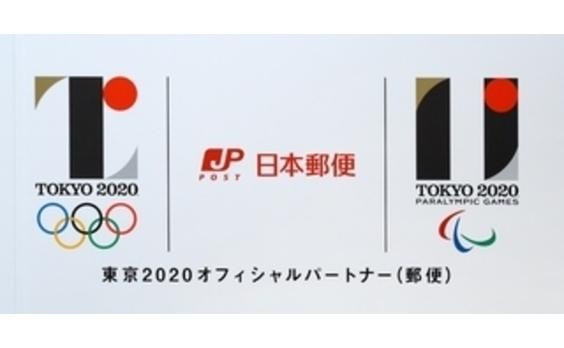 日本郵政   新カテゴリーで2020年東京大会の パートナーに決定