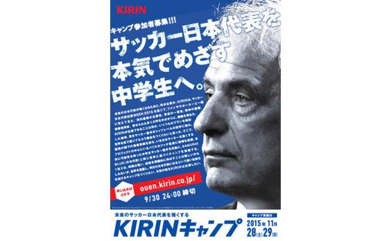サッカー合宿「KIRINキャンプ」   ハリルホジッチ監督が直接指導!
