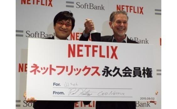 Netflixが日本でのサービススタート 開始記念イベントで山里亮太さんに永久会員権を贈呈