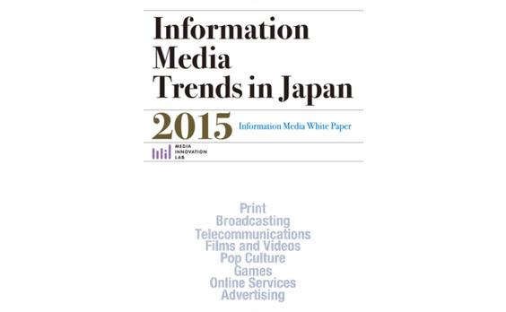 「情報メディア白書 2015」英語版、電子書籍としてGoogle Playで発刊