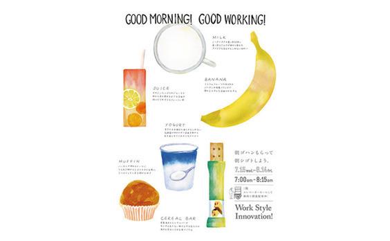 朝食無料配布で 「電通ワーク・スタイル・イノベーション」