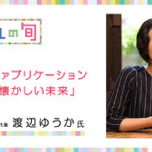 デジタルファブリケーションでつくる 「懐かしい未来」~ファブラボ鎌倉 代表 渡辺ゆうか氏