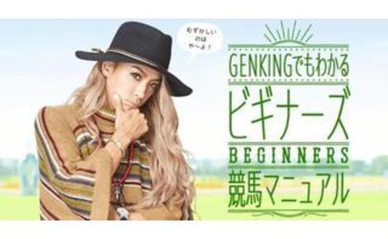 GENKINGが競馬を学ぶ!? 競馬エンタメサイト「umabi.jp」がスタート